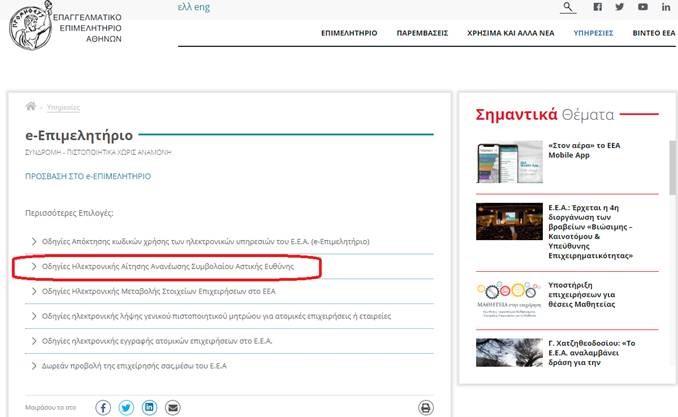 Ενημέρωση ασφαλιστικών διαμεσολαβητών για υποβολή Ανανέωσης Συμβολαίου Αστικής Ευθύνης μέσω του e-Επιμελητήριο