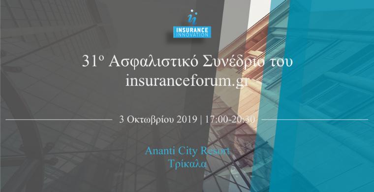 31ο Ασφαλιστικό Συνέδριο του InsuranceForum.gr: «Η Διαμεσολάβηση στη νέα Ψηφιακή Εποχή»