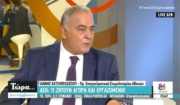 Ο Πρόεδρος του ΕΕΑ στο OPEN TV από τη ΔΕΘ