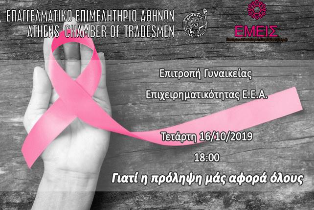 Όλοι «Ε.Μ.Ε.Ι.Σ» στον αγώνα ευαισθητοποίησης για τον Καρκίνο του Μαστού – Εκδήλωση Ε.Ε.Α. (16/10/2019)