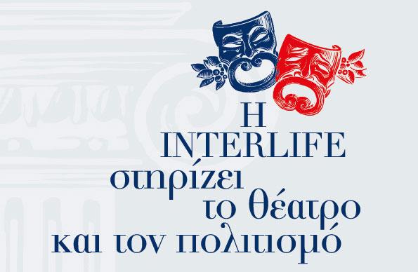 Χορηγία της INTERLIFE Ασφαλιστικής στο ΚΘΒΕ