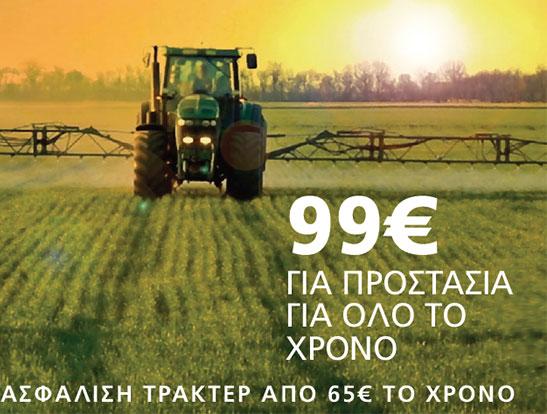 Σε ποιους απευθύνεται το πρόγραμμα «Αγρότης» της NP Ασφαλιστική