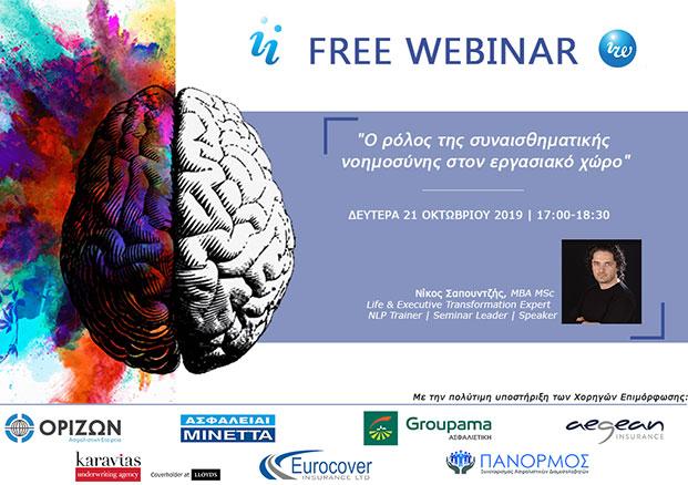 Δωρεάν webinar: «Ο ρόλος της συναισθηματικής νοημοσύνης στον εργασιακό χώρο»