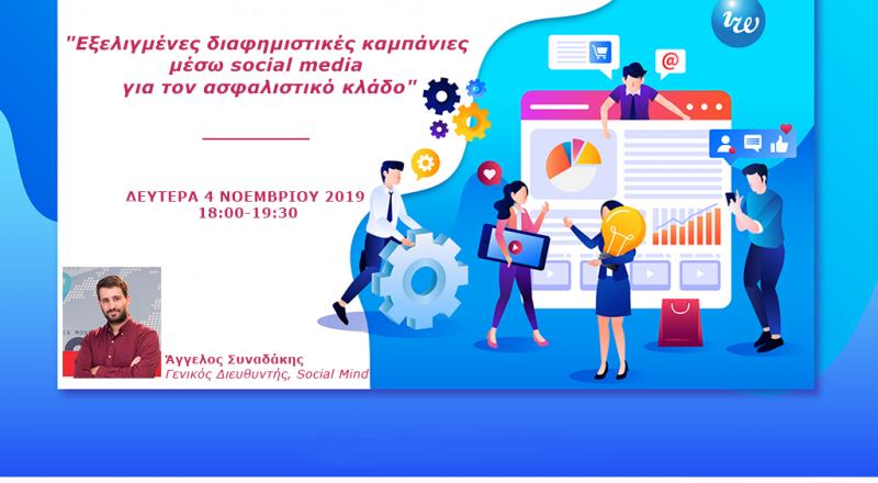 Webinar: «Εξελιγμένες διαφημιστικές καμπάνιες μέσω Social Media για τον ασφαλιστικό κλάδο»