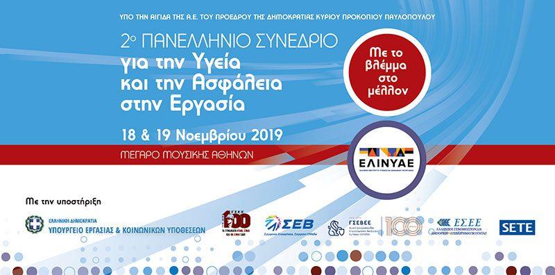 2ο Πανελλήνιο Συνέδριο για την Υγεία & την Ασφάλεια στην Εργασία