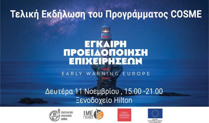 Στις 11/11 η εκδήλωση των αποτελεσμάτων του Προγράμματος «ΕΓΚΑΙΡΗ ΠΡΟΕΙΔΟΠΟΙΗΣΗ»