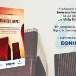 «Επιχειρηματικές ασφαλίσεις πυρός & διακοπής εργασιών» από τον συγγραφέα Αλέξη Κώτσαλο