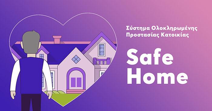 Ασφάλιση κατοικίας «Safe Home» της «Ευρωπαϊκή Πίστη» (βίντεο)