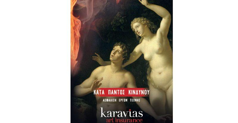 Η Karavias Underwriting Agency για την Ασφαλιστική κάλυψη της «Art Thessaloniki»