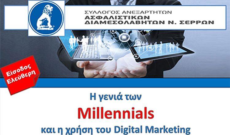 Σύλλογος Ανεξάρτητων Ασφαλιστικών Διαμεσολαβητών Ν. Σερρών: Ημερίδα για το digital marketing