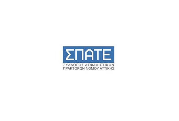 ΣΠΑΤΕ: Διαφυλάττει το επαγγελματικό κύρος του ασφαλιστικού Πράκτορα