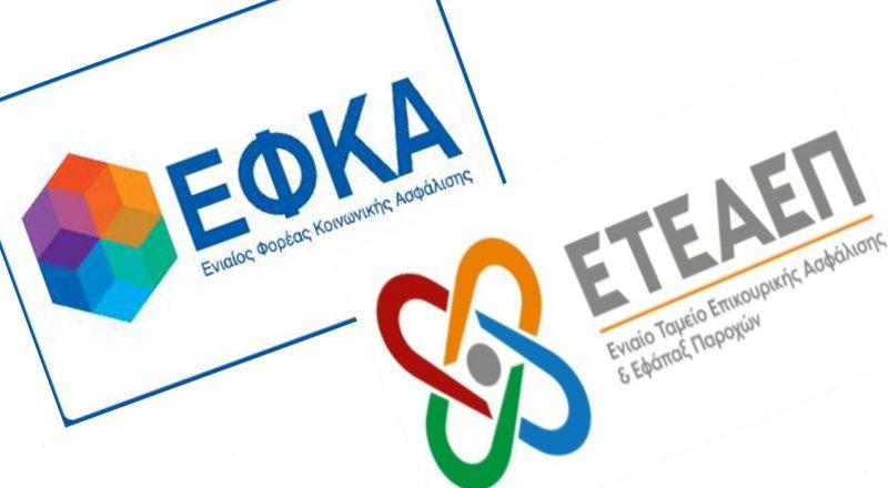 Ψηφιακή ενοποίηση ΕΤΕΑΕΠ και ΕΦΚΑ
