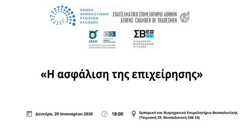 Ενημερωτική εκδήλωση στη Θεσσαλονίκη  «Η ασφάλιση της επιχείρησης»