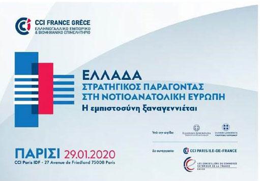Επενδυτικό φόρουμ: ΄΄Ελλάδα, Στρατηγικός παράγοντας στη νοτιοανατολική Ευρώπη. Η εμπιστοσύνη ξαναγεννιέται΄΄