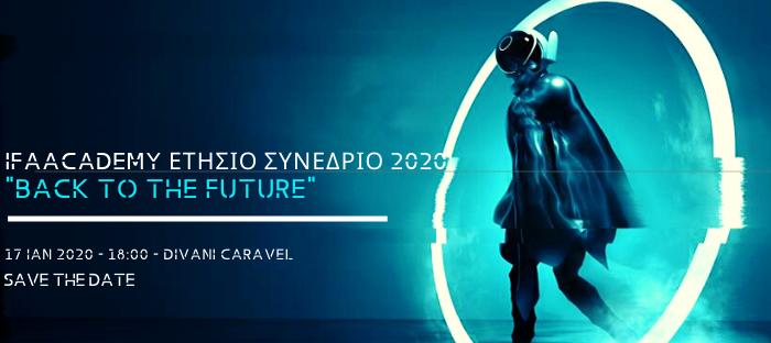 Ετήσιο τριήμερο συνέδριο IFAACADEMY 2020 – 17,18, 19 Ιανουαρίου