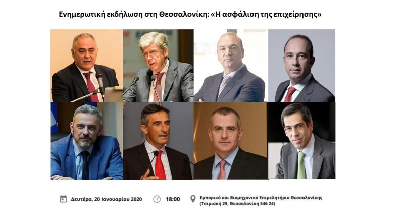Σήμερα, η Ενημερωτική εκδήλωση στη Θεσσαλονίκη «Η ασφάλιση της επιχείρησης»