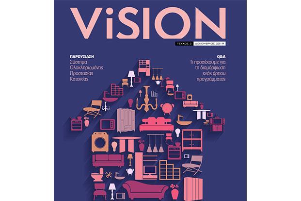 «Ξεφυλλίζοντας» το νέο τεύχος του «vision»