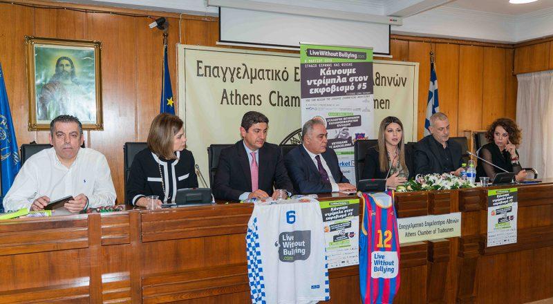 To Ε.Ε.Α. στηρίζει τον αγώνα κατά του εκφοβισμού