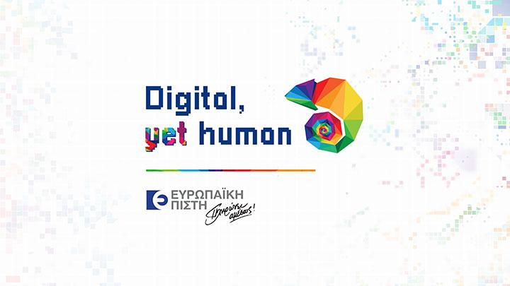 """Ευρωπαϊκή Πίστη – Ημερίδα """"Digital, yet Human"""", με θέμα τον ψηφιακό μετασχηματισμό"""