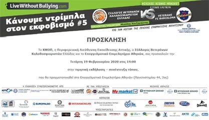 """Το Ε.Ε.Α. λέει """"Stop στο Bullying"""" σε μεγάλη εκδήλωση που συνδιοργανώνει την Τετάρτη 19/02"""