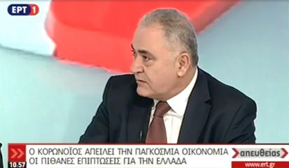 Επιπτώσεις του κορωνοϊού, πιθανότατα, και στην ελληνική οικονομία «βλέπει» ο Πρόεδρος του Ε.Ε.Α.