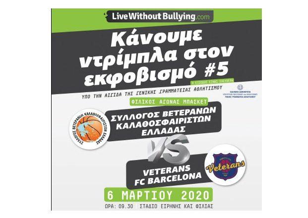 Η INTERAMERICAN υποστηρίζει το Live Without Bullying