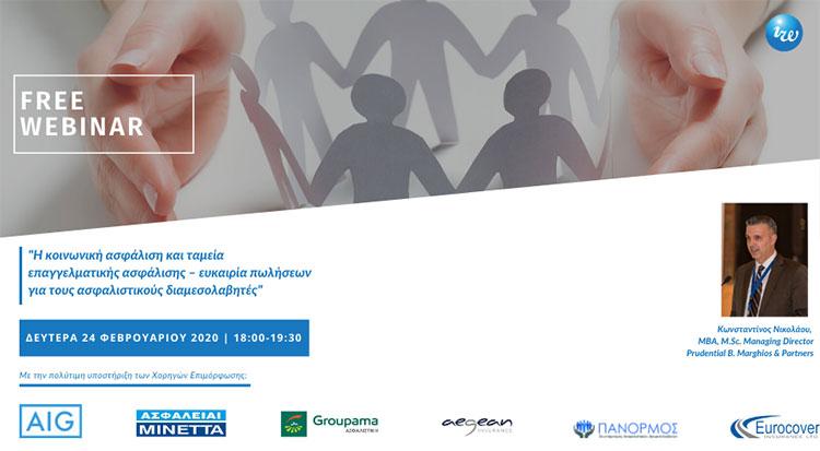 FREE WEBINAR: «Η κοινωνική ασφάλιση και ταμεία επαγγελματικής ασφάλισης – ευκαιρία πωλήσεων για τους ασφαλιστικούς διαμεσολαβητές»