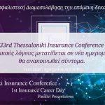 Αναβάλλονται οι εργασίες του 33rd Thessaloniki Insurance Conference λόγω του Νέου Κορονοϊού Covid-19 & μετατίθενται σε νέα ημερομηνία