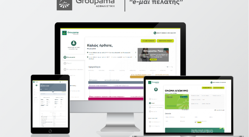Έτοιμος ο πλήρως ανανεωμένος «προσωπικός» e-χώρος των πελατών της Groupama Aσφαλιστικής