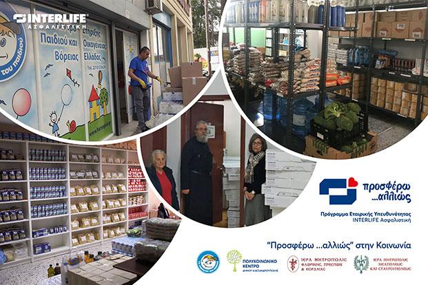 Προσφορά τροφίμων σε ευάλωτες κοινωνικές ομάδες από την INTERLIFE