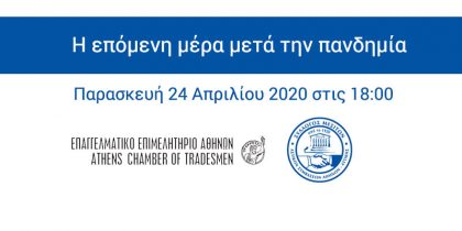 Webinar EEA-Σύλλογος Μεσιτών Αθηνών Αττικής: Η επόμενη μέρα μετά την πανδημία