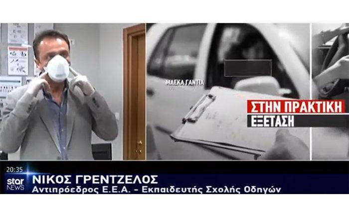 Ο Ν. Γρέντζελος για τα μέτρα προστασίας στις εξετάσεις οδήγησης από 11/5