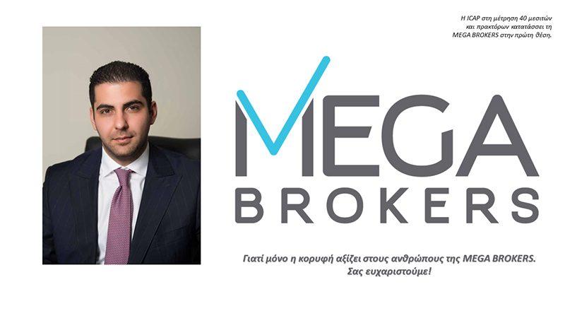 Οι βραβεύσεις επιβεβαιώνουν πως η Mega Brokers είναι πρότυπο διαμεσολάβησης για το παρόν και το μέλλον!