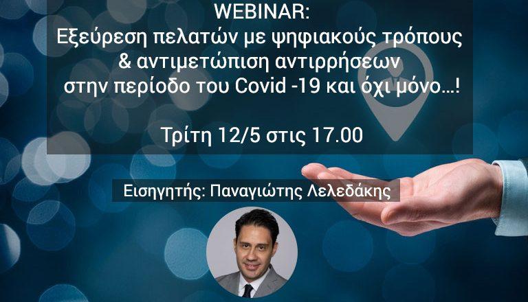 Webinar από το Ε.Ε.Α. με τη στήριξη του IFAAcademy: «Εξεύρεση πελατών με ψηφιακούς τρόπους & αντιμετώπιση αντιρρήσεων στην περίοδο της Covid -19 και όχι μόνο…!»