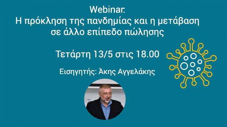 Webinar από το E.E.A. με τη στήριξη του Business & Life Training: «Η πρόκληση της πανδημίας & η μετάβαση σε άλλο επίπεδο πώλησης»