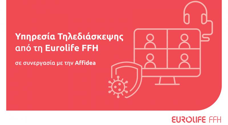 Υπηρεσία τηλεδιάσκεψης EUROLIFE σε συνεργασία με την Affidea