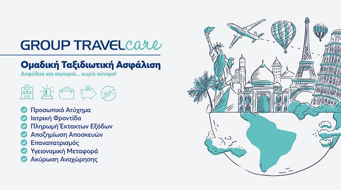 Νέα Προγράμματα Ομαδικής Ταξιδιωτικής Ασφάλισης από την INTERLIFE