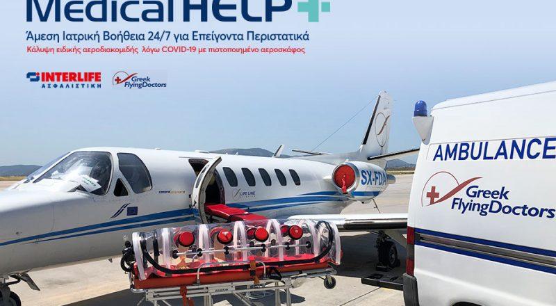 """MEDICAL Help"": Νέο Πρόγραμμα Ιατρικής Βοήθειας από την INTERLIFE"
