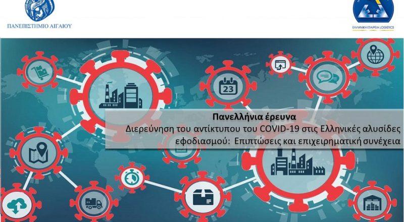 ΕΡΕΥΝΑ για τον αντίκτυπο του COVID-19 στις ελληνικές αλυσίδες εφοδιασμού: Επιπτώσεις και επιχειρηματική συνέχεια