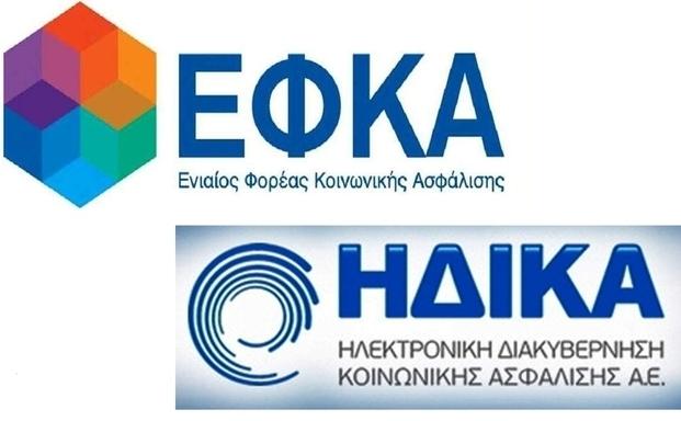 e- ΕΦΚΑ: Ενιαία πλέον τα ειδοποιητήρια ασφαλιστικών εισφορών κύριας, επικουρικής και εφάπαξ παροχής σε μη μισθωτούς ασφαλισμένους.