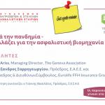 Σ.Ε.Σ.Α.Ε. – Virtual Event 16.6.2020 – «Μετά την πανδημία – τι αλλάζει για την ασφαλιστική βιομηχανία»