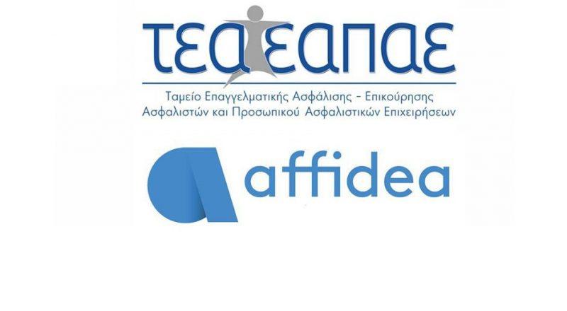 Παροχές στα μέλη του ΤΕΑ ΕΑΠΑΕ σε συνεργασία με την Affidea σε προνομιακή τιμή