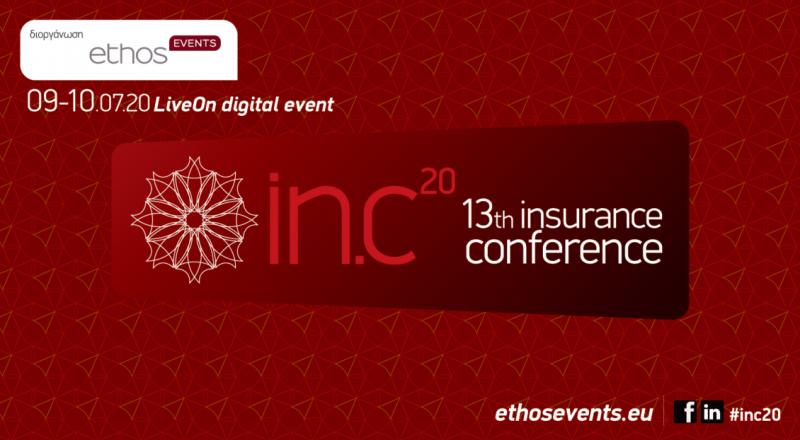 Με την αιγίδα του ΕΕΑ το Digital 13th Insurance Conference την Πέμπτη 9 Ιουλίου 2020