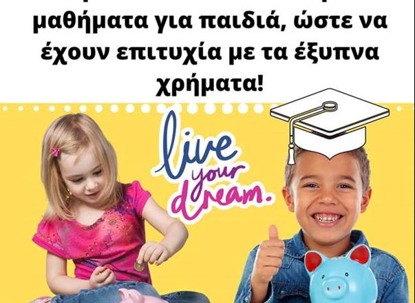 """Δωρεάν Summer Camp """"Master Kids in Greece"""" για τους Συνεργάτες της Απόλλων"""