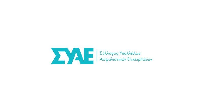 Συνεργασία ΣΥΑΕ  με τον Εκπαιδευτικό & Συμβουλευτικό Όμιλο  «COORDINATORS Π&Ε ΚΑΡΝΑΧΩΡΙΤΗ»