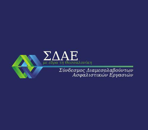 Παράλειψη συμμετοχής των ασφαλιστικών διαμεσολαβητών στο νέο πρόγραμμα «Ενίσχυση επιχειρήσεων που επλήγησαν από τον covid 19 στη Κεντρική Μακεδονία»