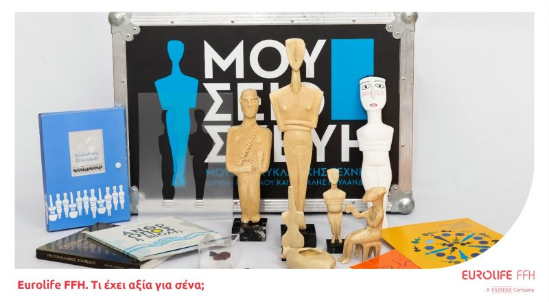 Οι Μουσειοσκευές ταξιδεύουν με το Μουσείο Κυκλαδικής Τέχνης και τη EurolifeFFH