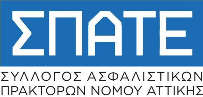 Συγχαρητήρια ΣΠΑΤΕ στο ΕΕΑ για την κλαδική μελέτη και ετοιμότητα για τα επόμενα βήματα