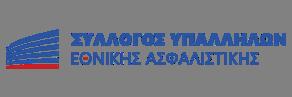 Πρόσκληση σε ψήφισμα ενάντια στην πώληση της Εθνικής Ασφαλιστικής από ΟΑΣΕ – ΣΥΑΕ – ΣΥΛ. ΥΠΑΛ. ΕΘΝΙΚΗΣ ΑΣΦΑΛΙΣΤΙΚΗΣ