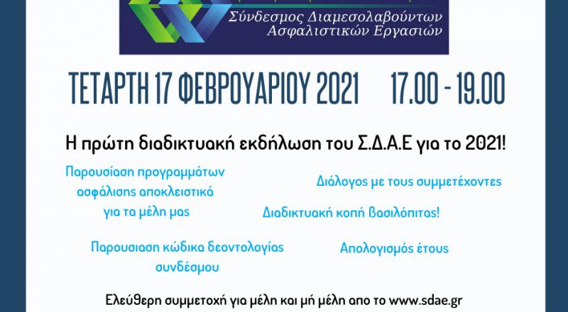 Η πρώτη διαδικτυακή εκδήλωση του Σ.Δ.Α.Ε για το 2021
